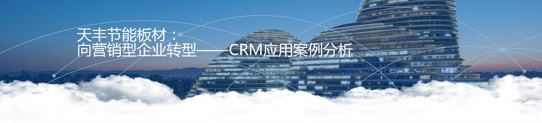 绿色营销案例分析_建筑房地产|天丰节能板材 向营销型企业转型——CRM应用案例分析 ...